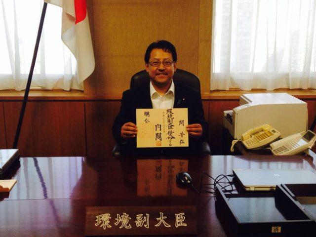 環境副大臣としまして、任命を賜りました。