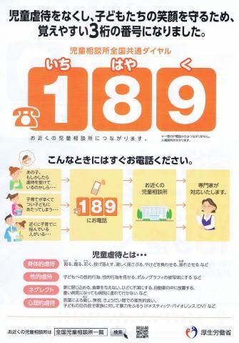189番啓発リーフレット