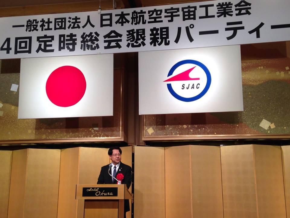 日本航空宇宙工業会の総会でご挨拶致しました。