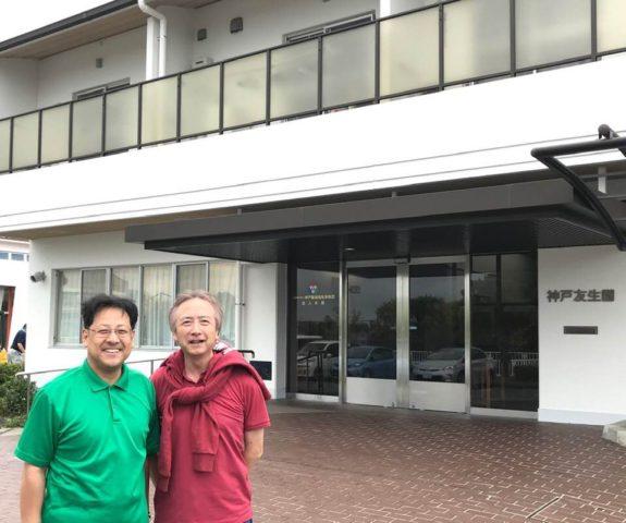 須磨の神戸友生園 水野理事長と。