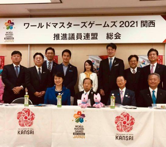 2021年に『ワールドマスターズゲームズ2021 関西』が開催されます。