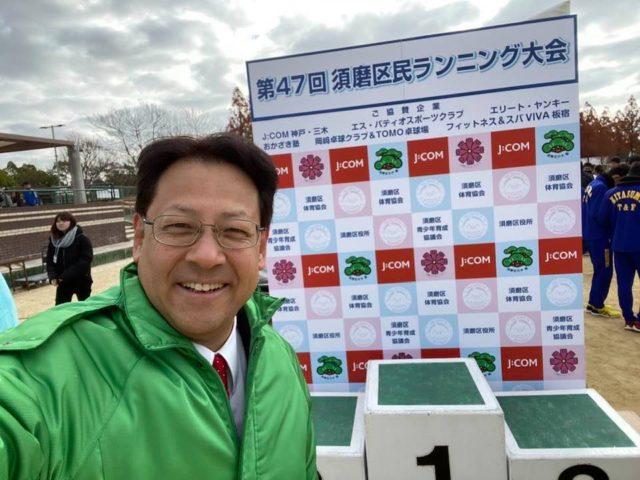須磨区の区民ランニング大会が開催されました。
