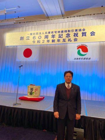 兵庫県宅建協会創立60周年、誠におめでとうございます🤗☘