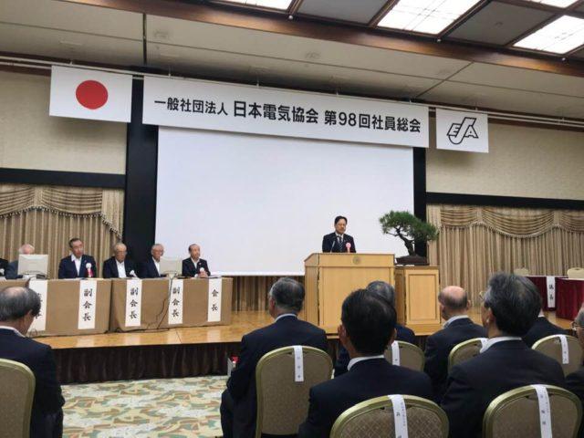 日本電気協会の社員総会で挨拶を述べました。