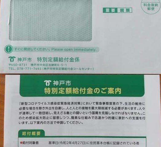 地元神戸市垂水区のご近所さんから、東京に嬉しいメールが届きました。