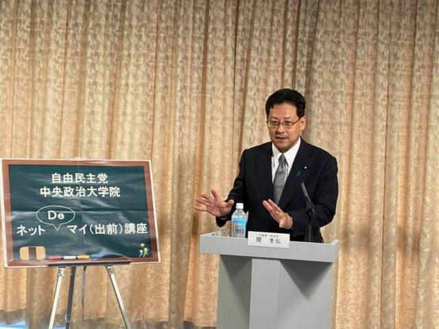 自民党の中央政治大学院のネットDeマイ(出前)講座に出演しました。