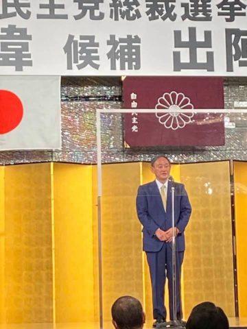 菅官房長官が自民党総裁選挙に出馬され、出陣式が行われました。