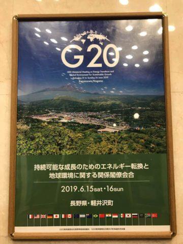 G20サミットのエネルギー・環境大臣会合に参加しました。