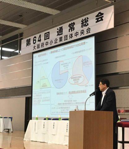 大阪府中小企業団体中央会で講演を行いました。
