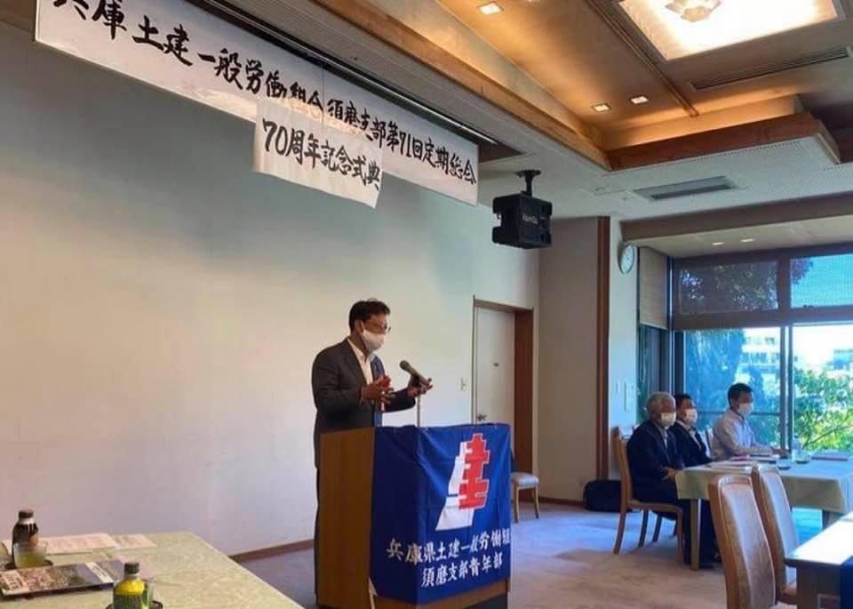 兵庫県土建一般労働組合の須磨支部『70周年記念式典』に参加しました🤗