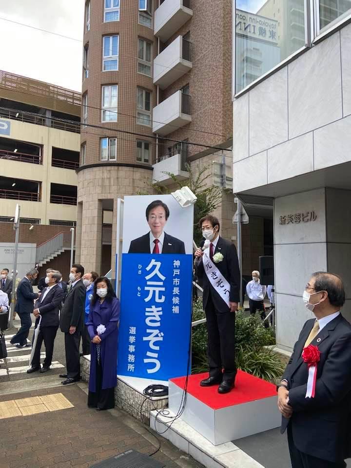 神戸市長選挙が始まりました。