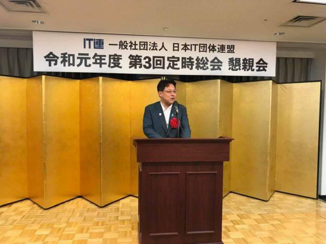 日本IT団体連盟の定時総会懇親会に参加しました。