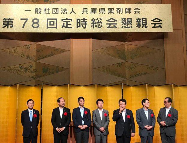 県の薬剤師会の総会に参加しました。
