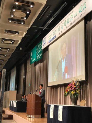 中小企業家同友会 全国協議会でご挨拶申し上げました。