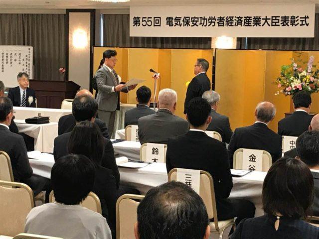 電気保安功労者に経済大臣表彰を行いました。