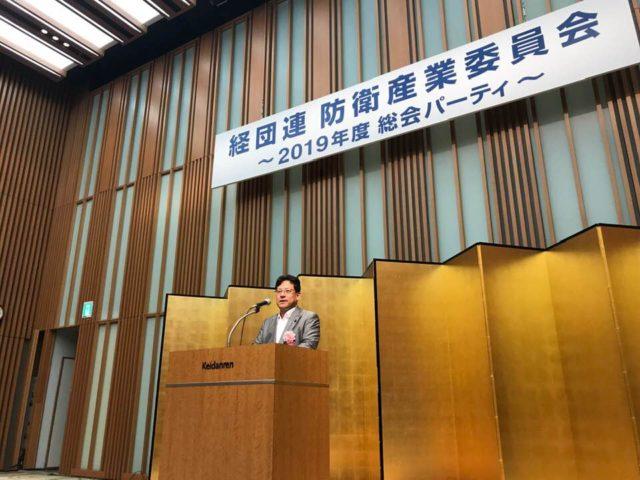 経団連 防衛産業委員会の総会に参加しました。