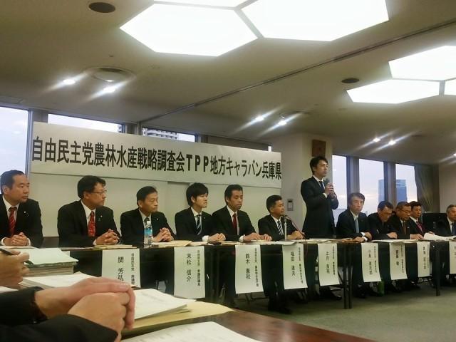 農林水産戦略調査会が神戸で開催されました。