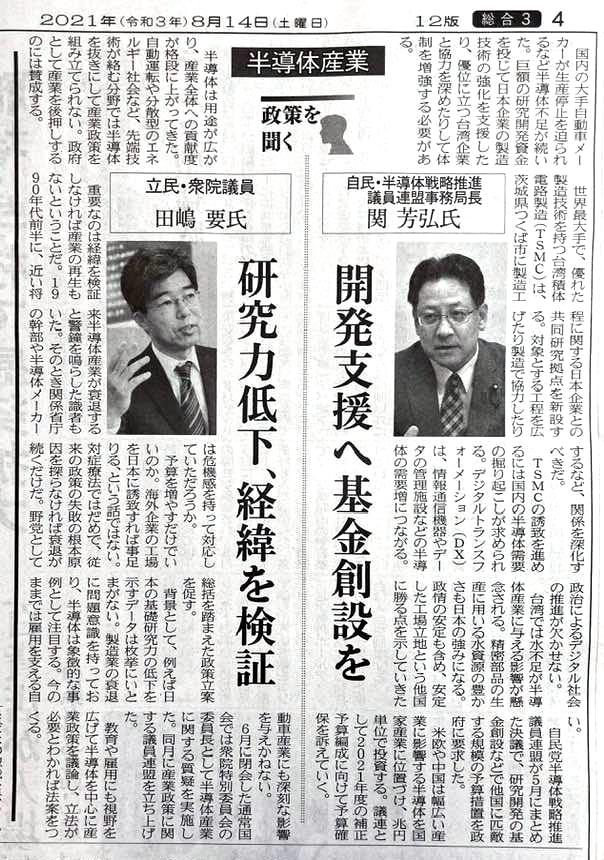 日経新聞に私が載りました‼️