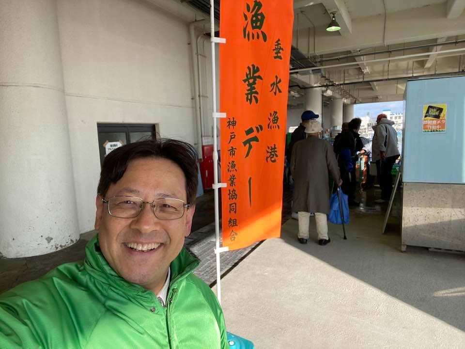 神戸市漁業協同組合‼️ファイト‼️ファイト‼️