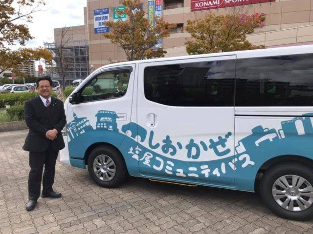 「乗り合いバス」の『しおかぜ号』の大型車スタート式です。