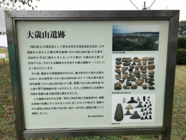淡路島、明石大橋を眺められる大歳山遺跡です。
