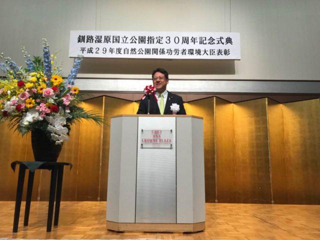 釧路湿原国立公園指定30周年記念式典に参りました。